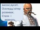Старовинна легенда про українську мову