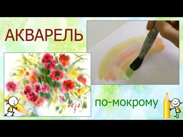 Урок Акварель базовые упражнения по мокрому Школа Рисования