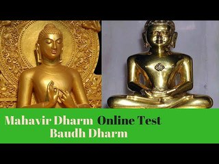 Online Ancient History (Baudh -Jain Dharm)  Test for UPPSC RO/ARO Exam 2018-2019 by awill guru