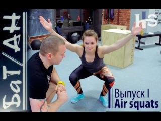 БаТ/АН Выпуск I: Air squats ,fn/fy dsgecr i: air squats