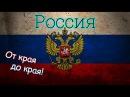РОССИЯ | ИНТЕРЕСНЫЕ ФАКТЫ О СТРАНЕ!