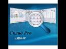 Microinvest Склад Pro Light Продажа дополнительной единицей пачкой Штрих код 2