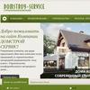 "Дома ""под ключ"" Domstroy-service.ru"