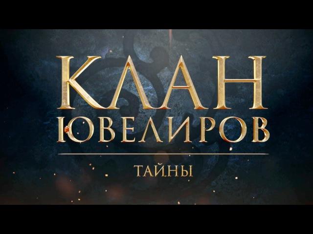 Клан Ювелиров Тайны 21 серия