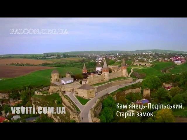 Кам'янець-Подільська фортеця з висоти пташиного польоту