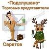 Подслушано | Торговые Представители Саратова