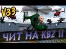 Чит на Кубезумие 2 [v43] Вертолёт!