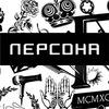 Имидж-лаборатория ПЕРСОНА | Белгород