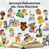 Детская библиотека им. Л.Кассиля