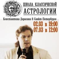 Дни открытых дверей в Школе К.Дарагана в СПб