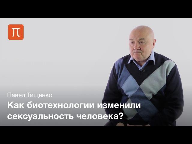 Биотехнологические предпосылки сексуальной революции — Павел Тищенко