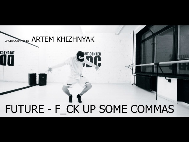 Future F ck Up Some Commas choreography by ARTEM KHIZHNYAK Talant Center DDC