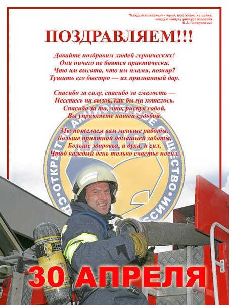 Поздравления с днем рождения диспетчеру пожарной охраны