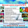МБУ ДО ДШИ №12 г. Ульяновска