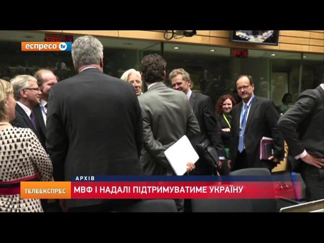 МВФ і надалі підтримуватиме Україну