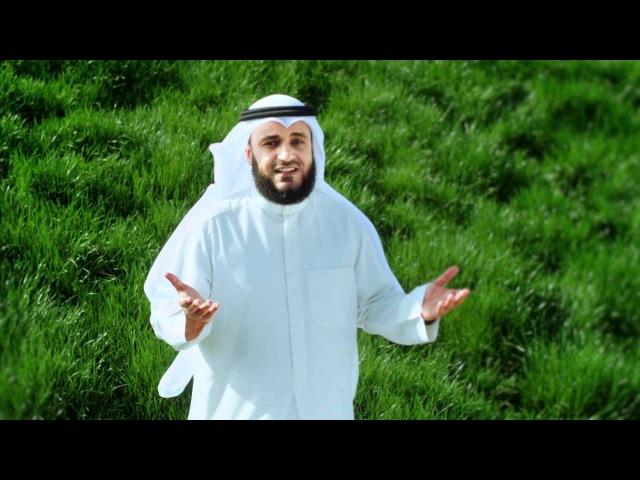 رحمن رحمن مشاري راشد العفاسي Mishari Rashid Al Afasy Rahman