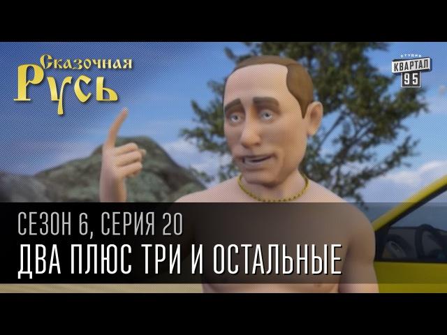 Сказочная Русь 6 сезон серия 20 Два плюс три и остальные Лето Путин Порошенко и Крым