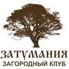 """Загородный Клуб """"ЗАТУМАНИЯ"""""""