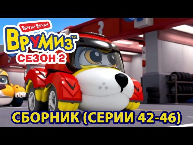 Мультфильмы для детей Врумиз 2 Все серии 42 46