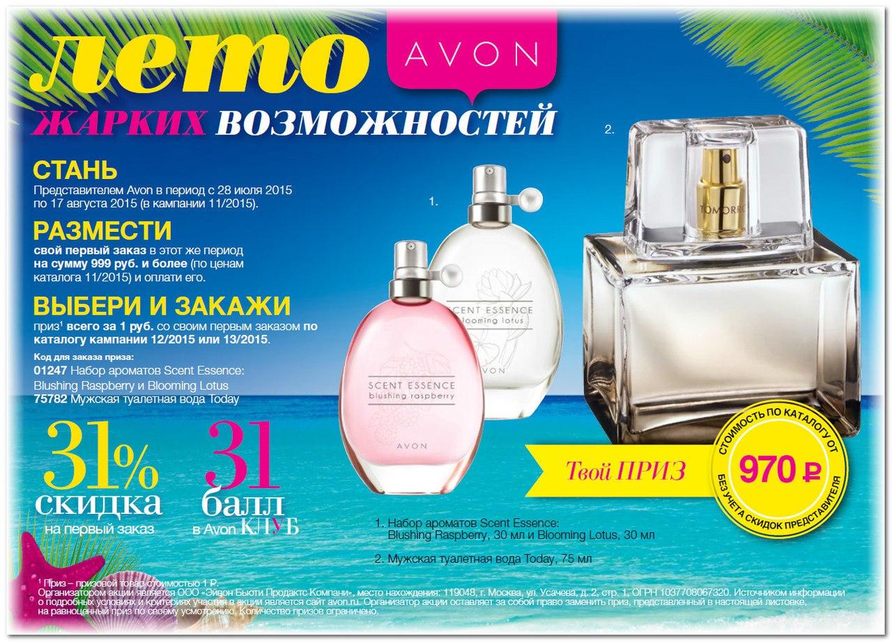 Купить заявки эйвон где купить в новосибирске косметику gigi