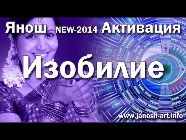 Янош. Активация Изобилие (new-2014)