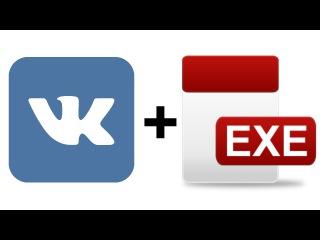 Как загрузить в VK ВКонтакте документ файл исполняемый EXE формат расширение программу игру