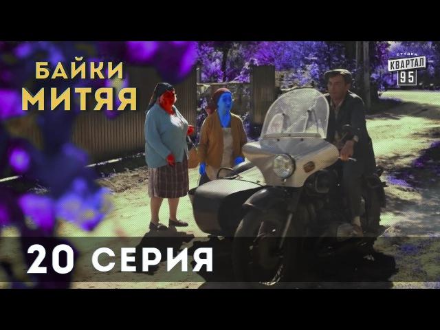 Сериал Байки Митяя 20 я заключительная серия