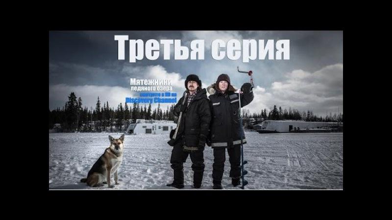 Мятежники ледяного озера 3 серия Медведи и капканы