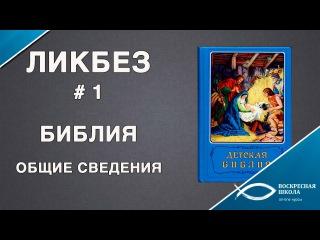 Библейский ликбез: Вступление и общие сведения о Библии