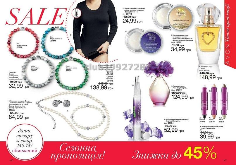 Эйвон украина представникам купить косметику диор на авито