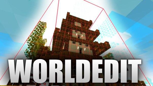 1.7.10 worldeditwrapper редактор мира майнкрафт все о minecraft