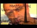 Edik Nadaryan -Erablur<<Էդիկ Նադարյան - Եռաբլուր>>-Sasunciner-(Sasno-Curer)