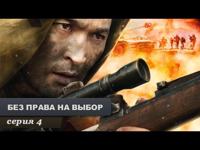 Без права на выбор Серия 4 Военный Фильм Лучший Сериал Выходного Дня