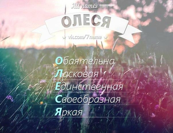 Картинка о имени олеся
