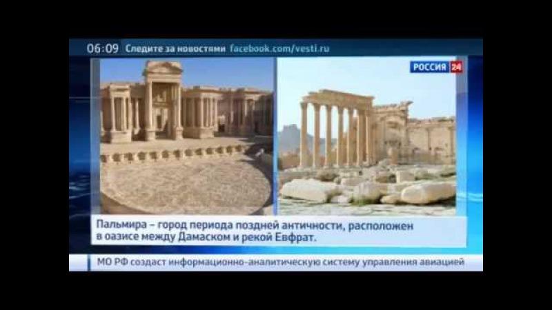 Исламское Государство захватило Пальмиру