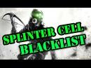 SPLINTER СELL BLACKLIST - Я ШПИОН ! УБЬЮ ВСЕХ ! Монт PS3