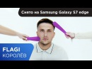 FLAGI Королёв Samsung YouTube TV 12