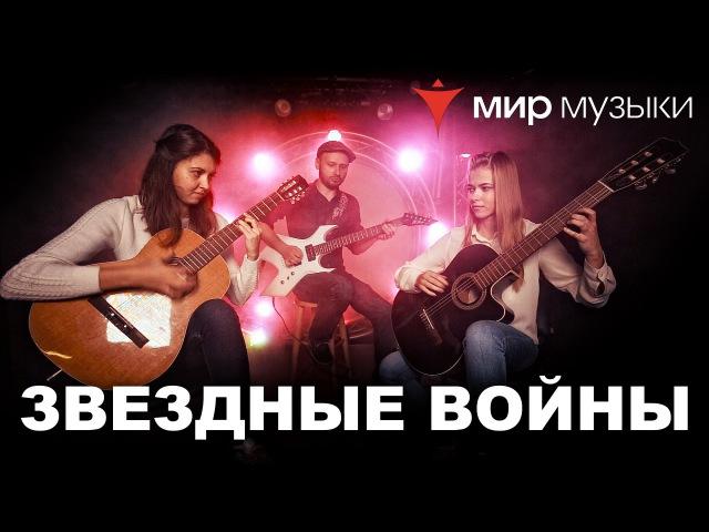 «Звездные войны» на гитарах La Patrie и B.C.Rich (В.Галимова, М.Смирнова и В.Корниенко)