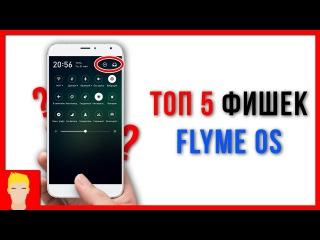 ТОП 5 фишек Flyme OS 6. Используй свой смартфон по МАКСИМУМУ!!