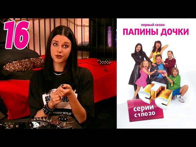 Папины дочки Сезон 1 Серия 16