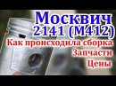 Как собирался мотор Москвич М412 ?