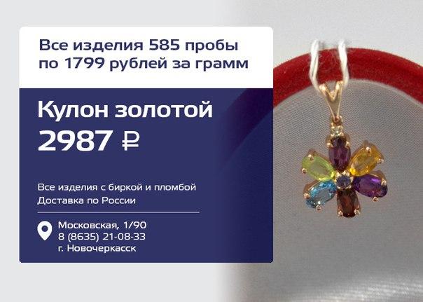 Цена золото 585 ломбард волгоград продать часы
