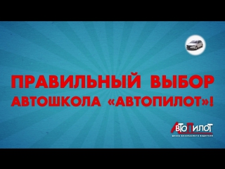 "Автошкола ""Автопилот"" за 1 минуту! Звоните 93-90-40"
