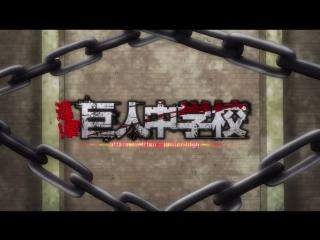 [animeopend] shingeki! kyojin chuugakkou 1 opening (nc) [атака титанов средней школы 1 опенинг] (1080p hd)