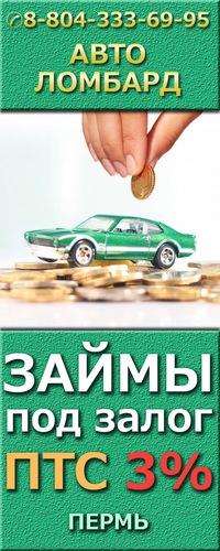 Пермь деньги под залог расписка залога при покупке машины