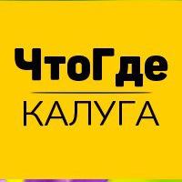 Логотип ЧтоГде Калуга / Афиша