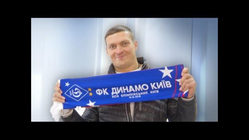 Олександр УСИК сьогодні підтримуватиме Динамо на стадіоні