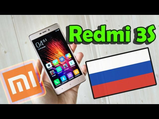 Xiaomi Redmi 3S РУССКАЯ ПРОШИВКА - ПОДРОБНАЯ ИНСТРУКЦИЯ! » Freewka.com - Смотреть онлайн в хорощем качестве