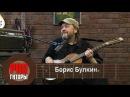 Pro Гитары - Борис Булкин