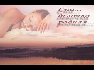 Спи любимая моя